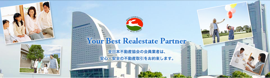 Your Best Realestate Partner全日本不動産協会の会員業者は安心・安全の不動産取引をお約束します。