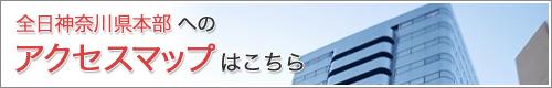 全日神奈川県本部のアクセスマップはこちら