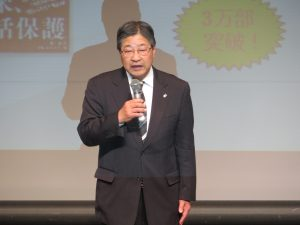 閉会の挨拶を行う山田公益事業推進委員長