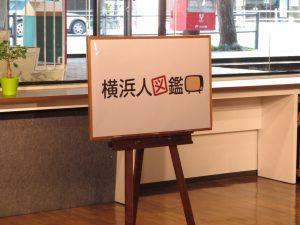 J:COM「横浜人図鑑」