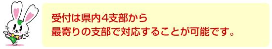 受付は神奈川県内4支部でも対応可能